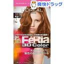 ロレアル パリ フェリア 3Dカラー 75 クリスピィージンジャー(1セット)【フェリア】