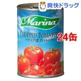 Marina イタリア産 カットトマト(400g*24コセット)