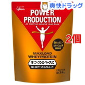パワープロダクション マックスロード ホエイプロテイン チョコレート味(3.5kg*2コセット)【パワープロダクション】【送料無料】