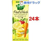 カゴメ 野菜生活100 PeeL&Herb レモン・レモングラスミックス(200mL*24本セット)