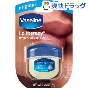 ヴァセリン ペトロリュームジェリー リップ オリジナル(7g)【ヴァセリン(Vaseline)…