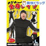仮装衣装 のびのび全身タイツくん 黒 L(1セット)