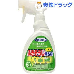 ふきそうじ用洗剤 スプレー(300mL)[掃除用洗剤]