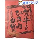Sabzi 佐賀牛使用ひき肉カレー(180g)【Sabzi(サブジ)】...