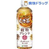 健康ミネラルむぎ茶 穀物ブレンド(600mL*24本入)