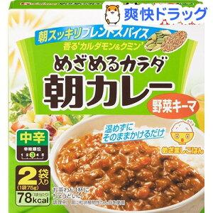 めざめるカラダ朝カレー 野菜キーマ 中辛(150g)[レトルト食品]