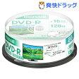 マクセル 録画用 DVD-R 120分 デザイン SP 20枚(20枚)【マクセル(maxell)】