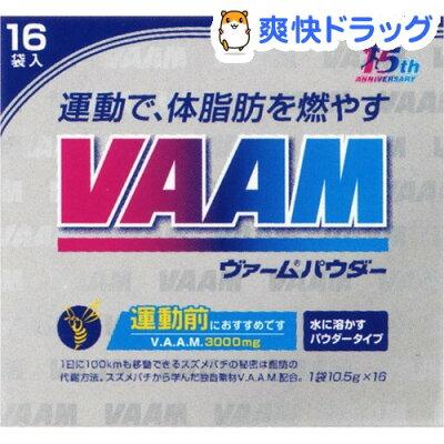 ヴァーム パウダー / ヴァーム(VAAM) / スポーツドリンク ダイエット☆送料無料☆ヴァーム パウ...