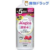 チャーミーマジカ 酵素プラス フレッシュピンクベリーの香り 詰替(950mL)