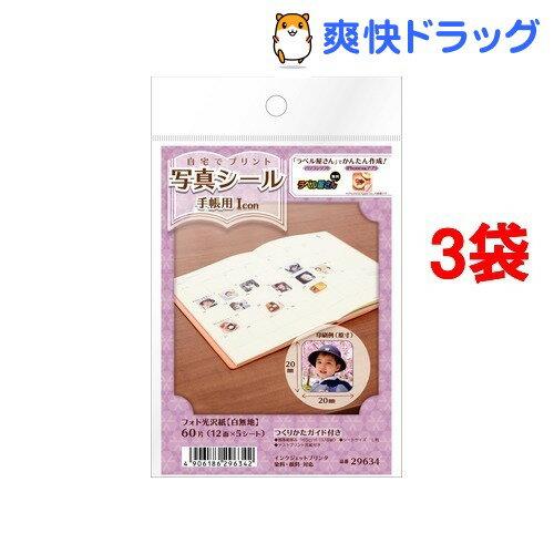 写真シール手帳用 Icon 29634(5シート*3コセット)