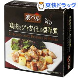 家バル 鶏肉とジャガイモの香草煮(125g)