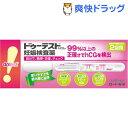 【第2類医薬品】ドゥーテスト・hCG 妊娠検査薬(2回用)