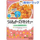 和光堂 グーグーキッチン つみれのチーズトマトシチュー 12ヵ月〜(80g)