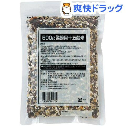 ハウス食品 十五穀米 業務用(500g)