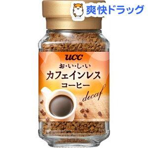 UCC おいしいカフェインレスコーヒー 瓶(45g)