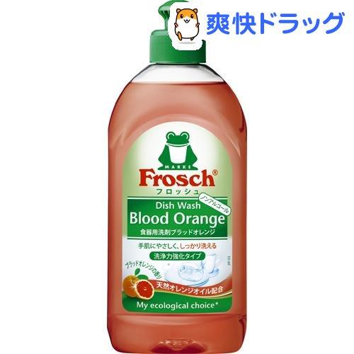 フロッシュ 食器用洗剤 ブラッドオレンジの香り(300ml)【フロッシュ(frosch)】