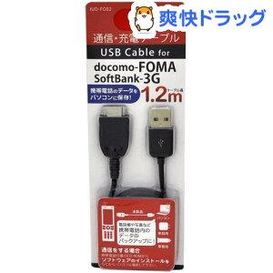 オズマ FOMA/3G用 通信充電ケーブル 1.2m IUD-FO02K / オズマ★税込1980円以上で送料無料★オ...