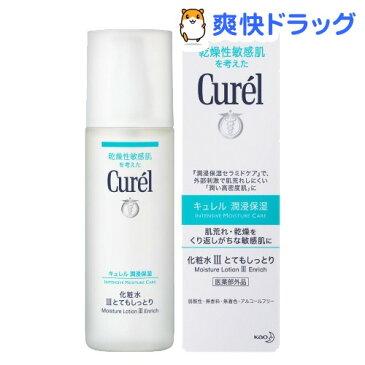 キュレル 化粧水3(リッチ)(150mL)【kao1610T】【キュレル】