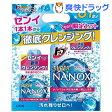 【在庫限り】トップスーパー ナノックス 本体+つめかえ用セット(1セット)【スーパーナノックス(NANOX)】