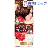 サロンドプロ 白髪用 ヘアマニキュア・スピーディ 4 ライトブラウン(1セット)