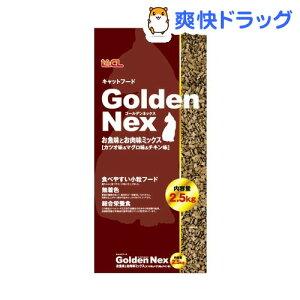 ゴールデンネックス キャット ドライ お魚味とお肉味ミックス / ゴールデンネックス / キャット...