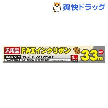 ミヨシ サンヨー製 FXP-NIR30C対応 インクリボン FXS33SA-1(1本入)