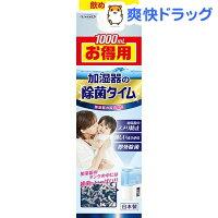 加湿器の除菌タイム液体タイプお得用