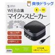 WEB会議小型スピーカーフォン MM-MC28(1コ入)【送料無料】