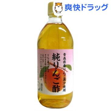 内堀醸造 純りんご酢(500mL)【内堀醸造】
