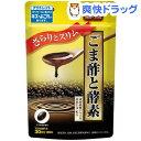 【アウトレット】【訳あり】オリヒロ ごま酢と酵素カプセル(30粒)【オリヒロ(サプリメント)】