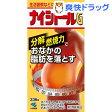 【第2類医薬品】ナイシトールG(336錠)【送料無料】