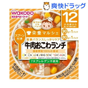 和光堂 栄養マルシェ 牛肉おこわランチ[12ヶ月頃〜] / 栄養マルシェ / 離乳食 ベビーフード ベ...