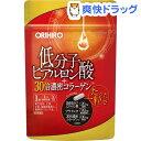 オリヒロ 低分子ヒアルロン酸+30倍濃密コラーゲン(30粒)【オリヒロ】