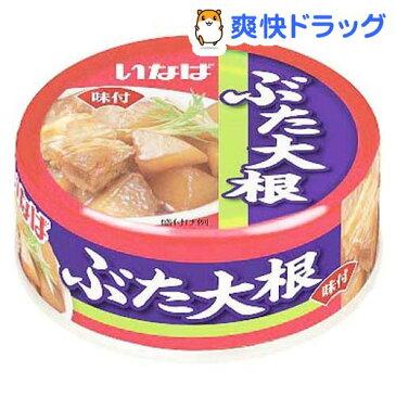 いなば ぶた大根(80g)
