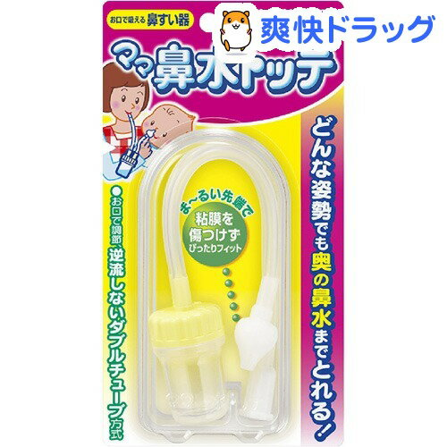 ヘルスケア・衛生用品, 鼻吸い器・鼻みず取り器  (1)