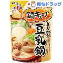 鍋キューブ まろやか豆乳鍋(8コ入)【鍋キューブ】