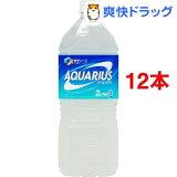 アクエリアス(2L*6本入*2コセット)【アクエリアス(AQUARIUS)】