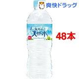サントリー 奥大山の天然水(550mL*48本)