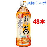 サンガリア あなたの香ばし麦茶(500mL*48本)
