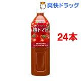 伊藤園 濃い熟トマト(900g*24本セット)