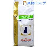 ロイヤルカナン 猫用 pHコントロール2 ドライ(2kg)【ロイヤルカナン(ROYAL CANIN)】【送料無料】