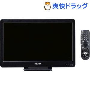 ベルソン 16V型地上波デジタル LEDハイビジョン液晶テレビ DM16-B1☆送料無料☆ベルソン 16V型...