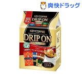 キーコーヒー ドリップオン バラエティパック(12杯)
