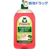 【訳あり】フロッシュ 食器用洗剤 グレープフルーツ(500mL)【フロッシュ(frosch)】