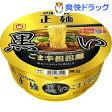 マルちゃん正麺 カップ ごま辛担担麺 黒(1コ入)【マルちゃん正麺】