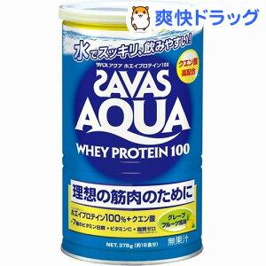 ザバス アクアホエイプロテイン100 グレープフルーツ / ザバス(SAVAS)●セール中●☆送料無料☆...