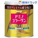 アミノコラーゲン プレミアム 缶タイプ(200g)【アミノコラーゲン】[アミノコラーゲン プレ…