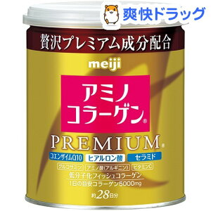 アミノコラーゲン プレミアム サプリメント