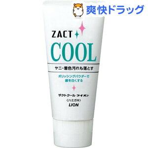 ザクトクール ライオン 歯磨き粉