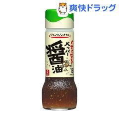 リケンのノンオイル くせになるペッパー醤油★税込1980円以上で送料無料★リケンのノンオイル ...